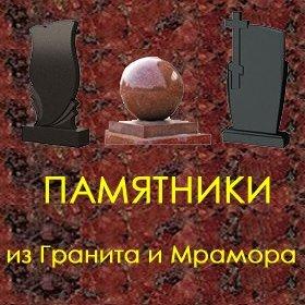 Памятники цены тула цены изготовление памятников оград ульяновск